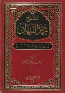 الشيخ محمد النبهان