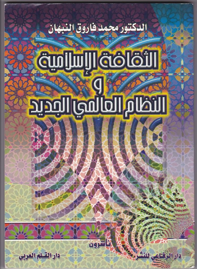 الثقافة الاسلامية والنظام العالمى